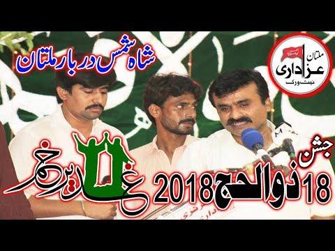 Zakir Qazi Waseem Abbas I Jashan Eid e Ghadeer 18 Zilhaj 2018 I Great New Qasiday I Multan