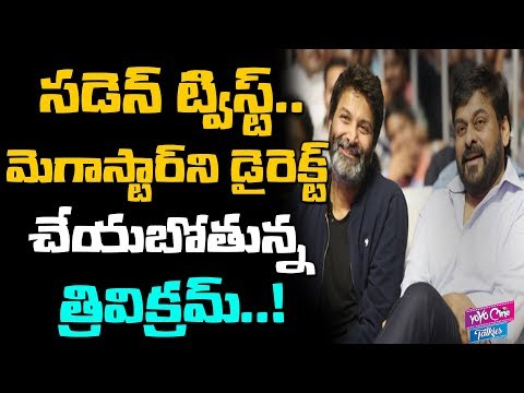 Trivikram Upcoming Movie With Chiranjeevi | Syeraa | Tollywood | YOYO Cine Talkies