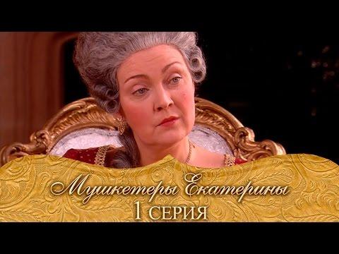 Мушкетеры Екатерины. 1 серия