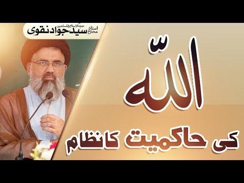 Allah ki Hakmiyat Ka Nizaam || Ustad e Mohtaram Syed Jawad Naqvi