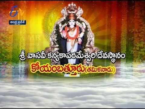 Teerthayatra  - Sri Vasavi Kanyaka Parameswari Temple, Coimbatore, T.N - 15th May 2016