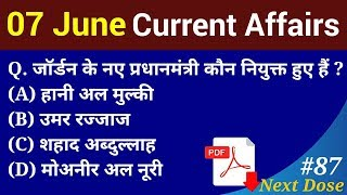 Next Dose #87 | 7 June 2018 Current Affairs | Daily Current Affairs | Current Affairs In Hindi