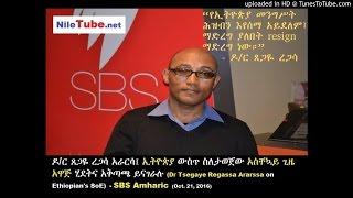 ዶ/ር ጸጋዬ ረጋሳ አራርሳ፤ ኢትዮጵያ ውስጥ ስለታወጀው አስቸኳይ ጊዜ አዋጅ ሂደትና አቅጣጫ ይናገራሉ (Dr. Tsegaye Regassa Ararssa on Ethiopian