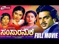 Samsara Nouke -ಸಂಸಾರ ನೌಕೆ |Kannada Full HD Movie Starring Ambarish,Mahalakshmi
