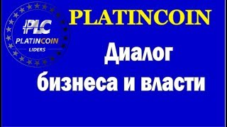 PLC GROUP AG PLATINCOIN на форуме Blockchain  диалог бизнеса и власти ПЛАТИНКОИН