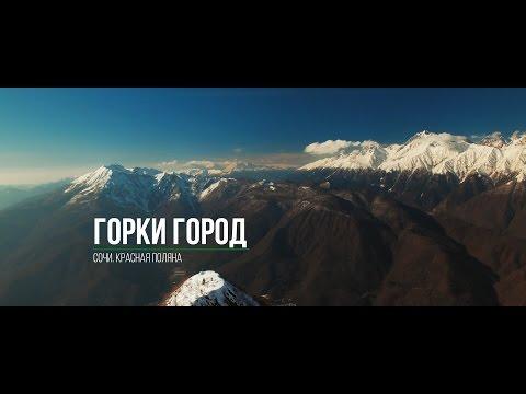 NEWSCOPTER - СОЧИ. Красная Поляна. Горки Город