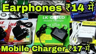 मोबाइल चार्जर मात्र ₹17 से  Wholesale Mobile Accessories Market in Karol Bagh,Delhi  Earphone @Rs.14