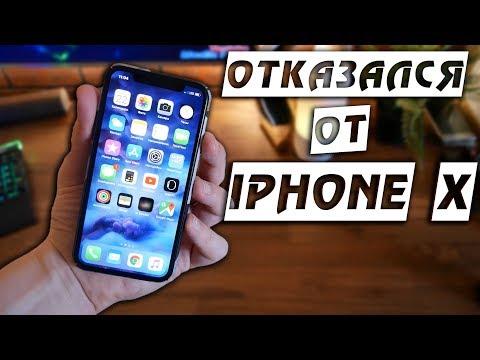 Отказался от iPhone X