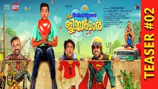 Ankarajyathe Jimmanmar | Movie Teaser #02 | Rajeev Pillai, Roopesh Peethambaran | Official