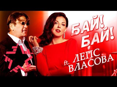 Смотреть клип Григорий Лепс и Наталия Власова - Бай Бай