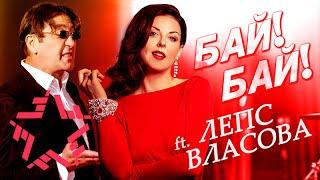 Клип Гришко Лепс - Бай-бай ft. Наталья Власова