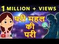 परी महल  की  परी    Hindi Stories for Kids    Hindi kahaniya