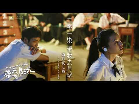 【帶我去月球】電影歌曲─宋芸樺《2017帶我去月球》還你真心版