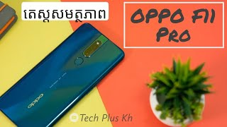 Oppo F11 Pro ក្រោយចេញបាន២ខែ | Tech Plus Kh