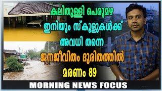 Morning News Focus   കനത്ത മഴ 21 വരെ തുടരും   Chapter 13   Oneindia Malayalam