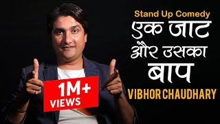Jaat & His Father।। Vibhor Chaudhary।। Standup Comedy।।