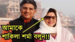 শাকিলা জাফর ভারতীয় বিয়ে করে শাকিলা শর্মা! সারাদেশে তোলপাড়!! | Shakila Zafar Marriage Latest news