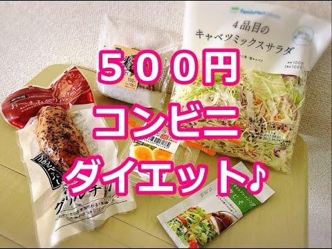 【ダイエット 食事動画】500円&500kcalでお腹いっぱいになれるメニュー  – 長さ: 13:40。