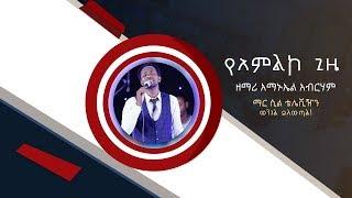 singer Amanuel Abrham - Marsil Tv - AmlekoTube.com