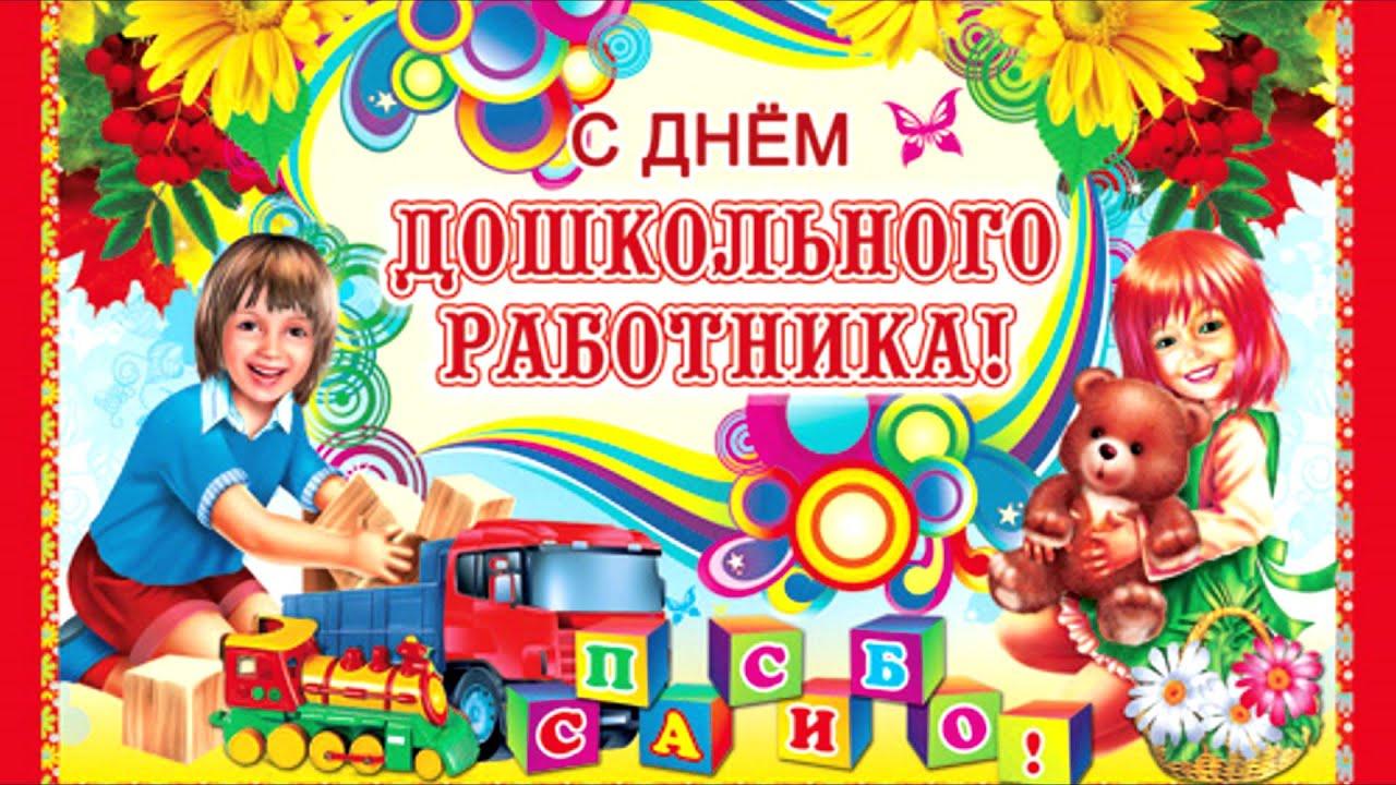Поздравления для заведующего детского сада на день дошкольного работника