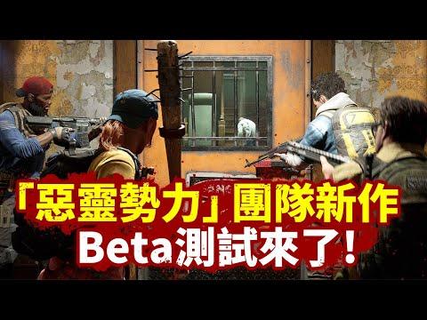 台灣-電玩宅速配-20210802 「惡靈勢力」開發團隊新作來了!《喋血復仇》本週展開Beta測試!