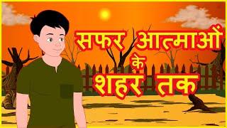 सफर आत्माओं के शहर तक | Hindi Cartoon Video Story for Kids | Moral Stories | हिन्दी कार्टून
