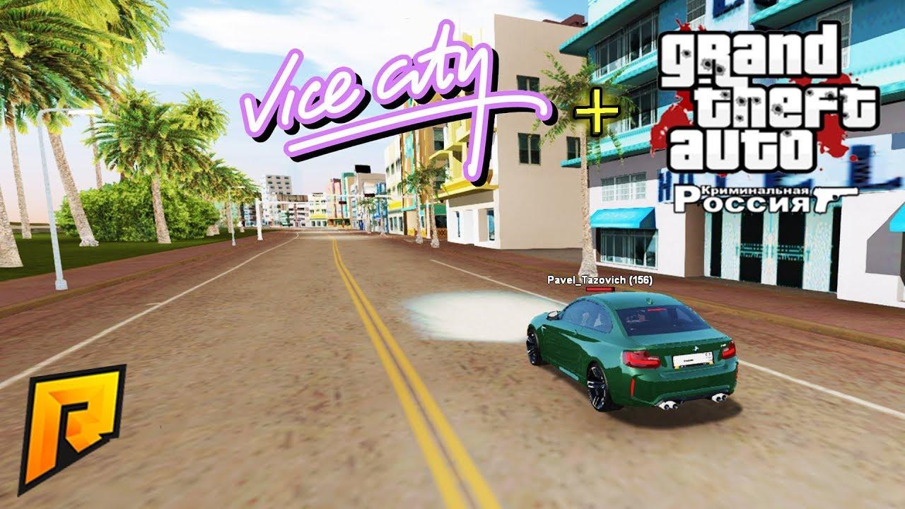ИЗ ЮЖНОГО в МАЙАМИ! Vice City + CRMP - Radmir CRMP