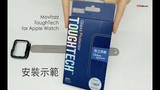 安裝示範(使用定位器) - Movfazz ToughTech Apple Watch 3D 曲面全屏玻璃屏幕保護貼