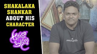 Shakalaka Shankar About His Character-Anando Bramha