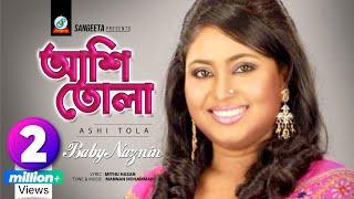 Ashi Tola (আঁশি তোলা) - Baby Naznin | Sangeeta