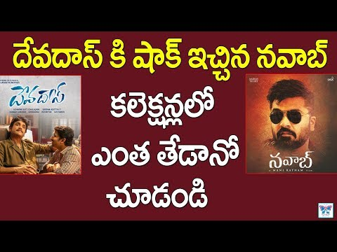 దేవదాస్ కి షాక్ ఇచ్చిన నవాబ్ | Devadas Vs Nawab Movie Collections | Latest Telugu Film Updates