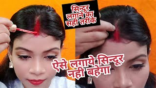 How to apply sindur ||long lasting ||makeup for love n desire ||