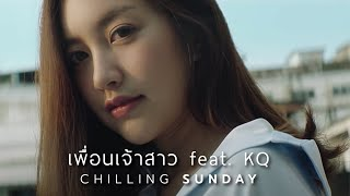 Chilling Sunday - เพื่อนเจ้าสาว feat. KQ (Official Music Video)