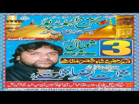 Zakir Shoukat Raza Shoukat | Latest Great Jashan 3 Shaban 2018 | Mola Imam Hussain A.S |