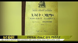 Ethiopia: Four amendments to civil laws that have already been implemented over 50 years - ENN News