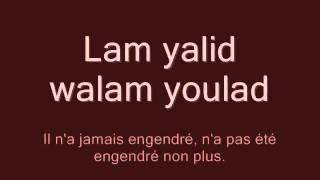 Apprendre la sourate 112: Ikhlas (Le monothéisme pur)