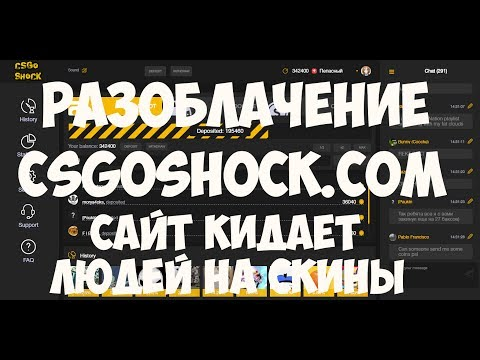Csgoshock промокод cs go steam market key