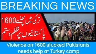 Violence on 1600 stucked Pakistanis needs help at Turkey camp  | 29 July 2018 | 92NewsHD
