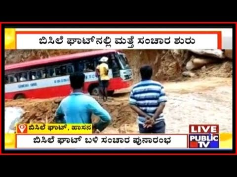 Breaking   Bisle Ghat Open For Traffic From Today