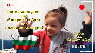 Тригодишно дете със Синдром на Даун пее химна/3 year old child with Down syndrome sings an anthem