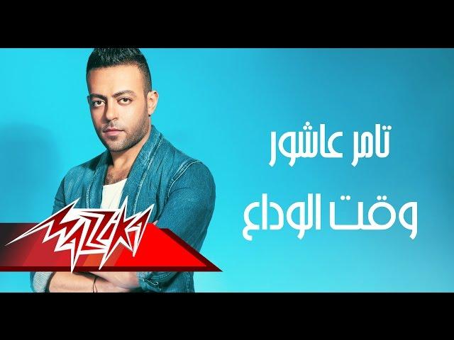 Wa2t El Wada3 - Full Track - Tamer Ashour وقت الوداع - تامر عاشور