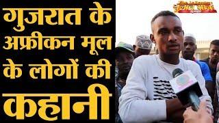 अफ्रीकी मूल के गुजराती लोगों को फौज में जाने से कौन रोक रहा है? | Jambur Gir | Gujarat Election 2017
