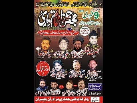 Live Majlis Aza 9 feb Ameer Muslim Town Chakri Road Rawalpindi 2020