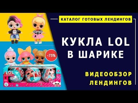 Лендинг на куклы LOL в шаре. Скачать лендинг с каталога.