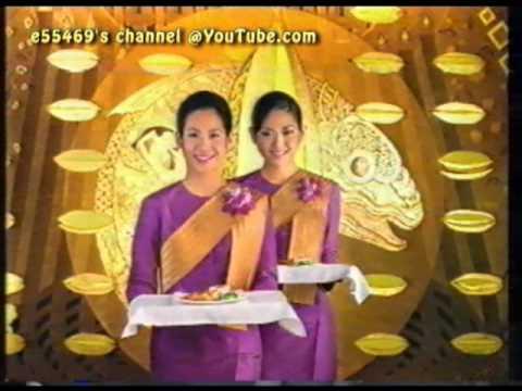 โฆษณาไทย ปี พศ 2548 - การบินไทย สัมผัสรสชาตใหม่ของการเดินทาง