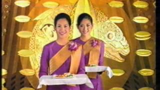 โฆษณาไทย ปี พ.ศ. 2548 - การบินไทย สัมผัสรสชาตใหม่ของการเดินทาง