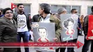 وقفة تأبين الشهيدة شيماء الصباغ في ميدان طلعت حرب
