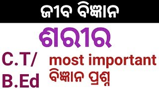 ଜୀବ ବିଜ୍ଞାନ Life science in Odia for C.T and B.Ed,RRB,RPF
