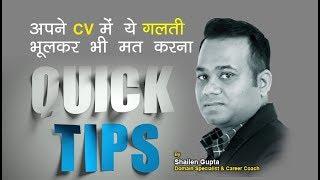 Most Common CV Mistakes You Need to Avoid | Shailen Gupta
