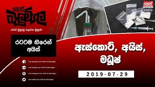 Neth Fm Balumgala  | 2019-07-29